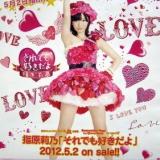 AKB48指原莉乃「それでも好きだよ」特典DVDの「ナベ会」が気になる