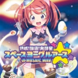 『グルーヴコースター4「熟成!醸造!発酵星◎〜スペースヨーグルアース〜」楽曲提供について』の画像