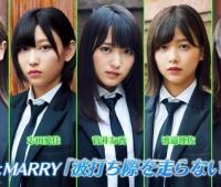 【欅坂46】欅坂46SHOW!青空とMARRY「波打ち際を走らないか?」五人囃子「結局、じゃあねしか言えない」感想まとめ
