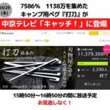 『\10/29 中京テレビ「キャッチ」で放送 / CFで驚異の7586%達成した福善刃物のペグ『打刀』』の画像
