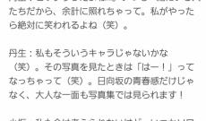 【朗報】小坂菜緒「ランジェリーカットに挑戦してみたい」