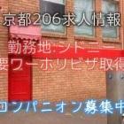 『京都206求人情報』の画像