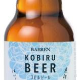 『【季節限定】煮詰まったらちょっと一休みしましょう。「ベアレン コビルビール」』の画像