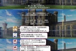 【ミリシタ】『MILLION LIVE WORKING☆ ~囚われ!アイドルプリズン~』 ショートストーリー変更部分まとめ