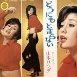 『【#ボビ伝60】山本リンダ『どうにもとまらない』動画! #ボビ的記憶に残る歌』の画像