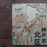 『神戸市北区ジグソーパズル』の画像