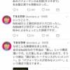 【朗報】竹中P、48年戦争とかいうアフィブログを一蹴