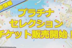 【ミリシタ】プラチナセレクションチケットの販売決定!(追記あり)
