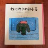 『風呂の楽しさを教えてくれたのは爬虫類だった。│【絵本】154『わにわにのおふろ』』の画像