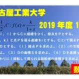 『【数Ⅲ】2019年度・名古屋工業大学・数学・1番を間違えた人へのアドバイス』の画像