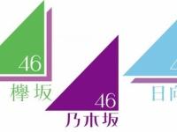 今年の紅白の秋元枠は乃木坂、櫻坂、日向坂に決定!!!