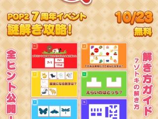 【LINE POP2】7 周年が本日よりスタート!7つの「7ゾトキ(謎解き)」公開中!