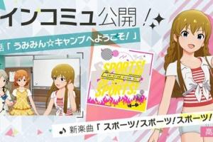 【ミリシタ】メインコミュ第89話公開!高坂海美の『スポーツ!スポーツ!スポーツ!』が実装!