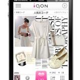 『僕がファッションアプリ「iqon(アイコン)」に期待する理由【湯川】#appex』の画像