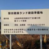 『【悲報】ららぽーと磐田の前に建設予定の健康ランド、完成予定日を過ぎるもできる気配は全く無し』の画像