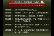 元谷アパホテル代表「本当のこと分かれば保守になる」「昨秋からサイバー攻撃され…」