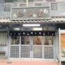 第1986回 玉泉堂本舗の『潮煎餅』