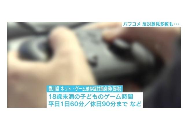 「ゲーム条例を廃止したかった」と香川県議を脅迫した宮城の大学生逮捕