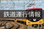 【鉄道運行情報】JR長尾〜四條畷間運行見合わせ中〜JR学研都市線〜