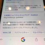 『じゅうひんかんブログ』の画像