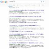 『グーグル先生って凄い!! 〜調べ物は まず、グーグルで〜』の画像