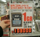 むかし「USBメモリー4ギガ!?とんでもねェ高級品ゥゥ」