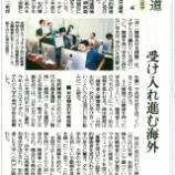 『【お知らせ】「知的障碍者の進学」読売新聞に連載④』の画像
