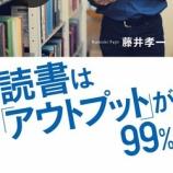 『読書は「アウトプット」が99% - 藤井孝一』の画像