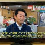 『\中京テレビ『キャッチ』で放送/本当に簡単だった!大映ミシンの『子ども用マスク作りワークショップ』』の画像