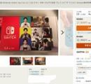 任天堂switchのカタログのみを3.3万で売るやつwwwwww
