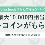 『【7/9まで】Coincheckつみたて、最大10,000円のBTCがもらえる激アツキャンペーン開催中!』の画像