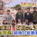 『石田さんちの大家族2020芽衣子障害や次男離婚の噂がやばい』の画像