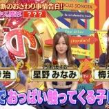 『東野幸治『乃木坂で触ってくる子っている?』星野・梅澤の回答・・・』の画像