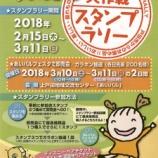 『戸田市優良推奨品「戸田ブランド」PR大作戦スタンプラリーが始まっています!』の画像