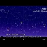 """『""""夏休みの君たちへ 見上げてごらん 夜の火星を""""   31日 地球に大接近する火星  2018.7.23』の画像"""
