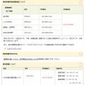 三木町の新型コロナウイルス感染症のワクチン接種について(65歳~74歳の方)