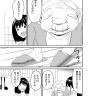 お菓子漫画 20ページ目 立ち上がるおばぁちゃん