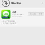 『iPhoneアプリ「LINE」アップデートのお知らせがきた。』の画像