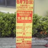 『6月7日は上戸田ふれあい広場(旧戸田市役所跡地)でウィング祭りです』の画像