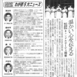 『神保国男戸田市長が選ぶ戸田市5大ニュース2009』の画像