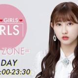 『[出演情報] 本日(4月13日) FM FUJI「GIRLS♥️GIRLS♥️GIRLS =RED ZONE=  =LOVE 山本杏奈の真夜中Labo」が放送…【イコラブ】』の画像