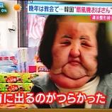 『扇風機おばさん現在」死因となった病気の原因を仰天ニュースで特集【画像】』の画像