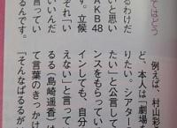村山彩希「チャンスを貰っている中でランクインしてもそれは自分の実力ではない」