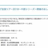 『【乃木坂46】全握ミニライブでサプライズ発表!『アンダーライブ全国ツアー2018〜中部シリーズ〜』開催決定!!!』の画像