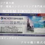 『【展示会】INCHEM TOKYO 2015~化学と環境の専門展示会』の画像