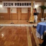『学習塾合同新年会』の画像