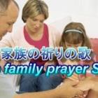 『心の風景。私と私の家族は・・主に仕える 讃美歌』の画像