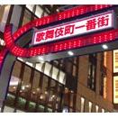 風俗嬢発のコロナウイルス大感染・・ 歌舞伎町は恐怖に包まれている