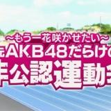 指原莉乃、ロンハーの元AKB48出演の運動会を見ていたw