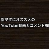 指ヲタにオススメのYouTube動画とコメント欄